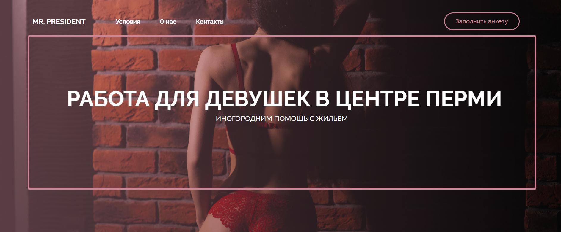 Работа для девушек в мужском спа салоне работа девушке моделью заводоуковск